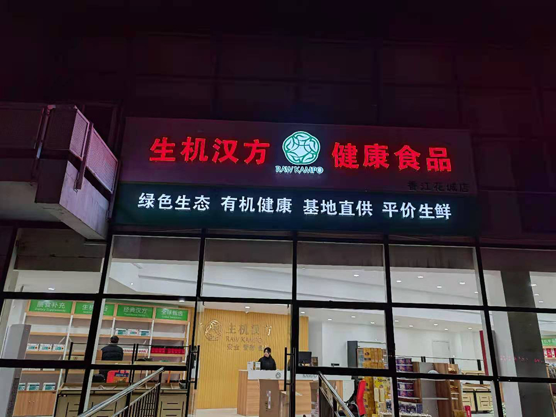 镇江市香江花城店.jpg