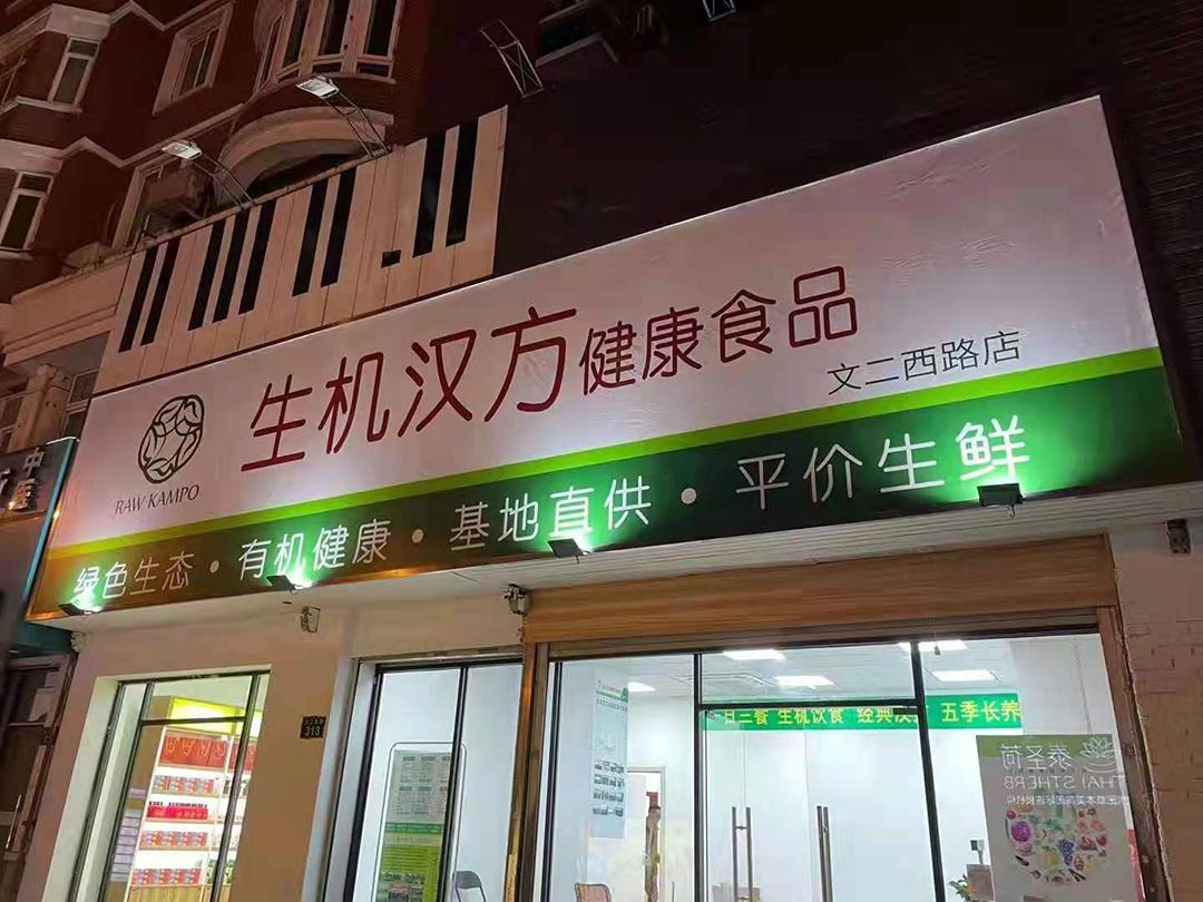 杭州文二西路店.jpg